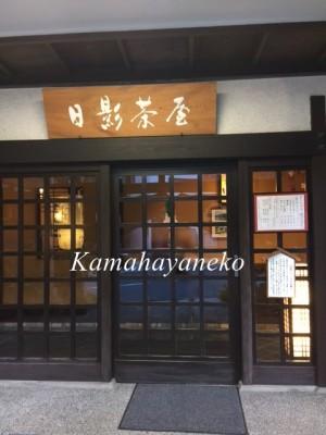 日陰茶屋4
