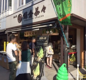鎌倉茶々2