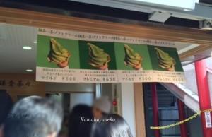 鎌倉茶々4