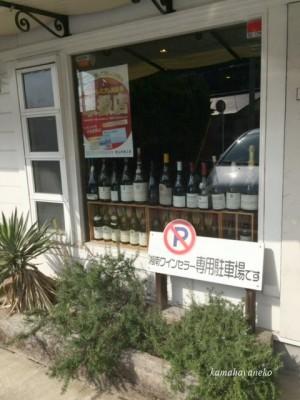 湘南ワインセラー葉山4