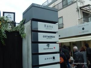 RANS1
