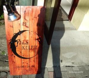 Kelpie1