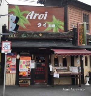 Aroi1