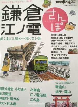 鎌倉江ノ島さんぽ4